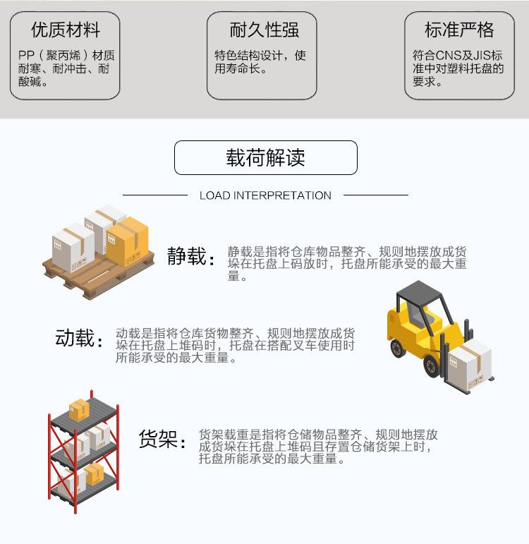 塑料托盘_02.jpg